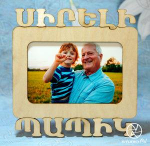 «Սիրելի պապիկ» նկարի շրջանակ