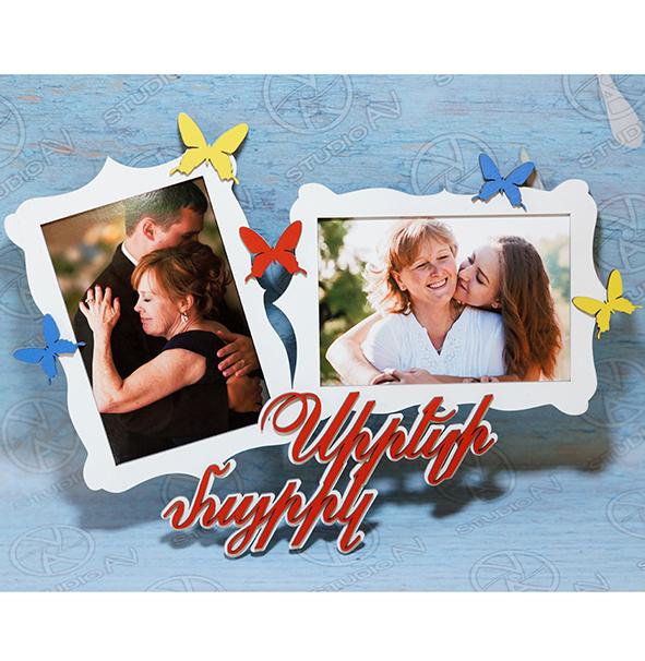 «Սիրելի մայրիկ» նկարի շրջանակ