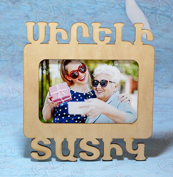 Սիրելի Տատիկ նկարի շրջանակ