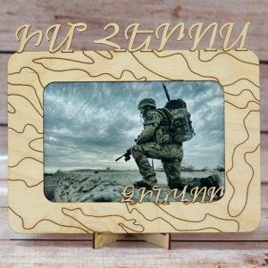 «Իմ հերոս զինվոր» նկարի շրջանակ