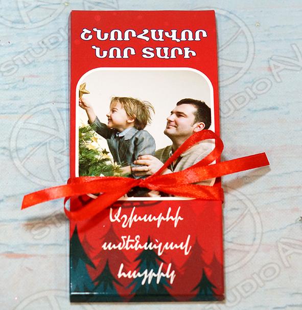 Անվանական շոկոլադե սալիկ նկարով