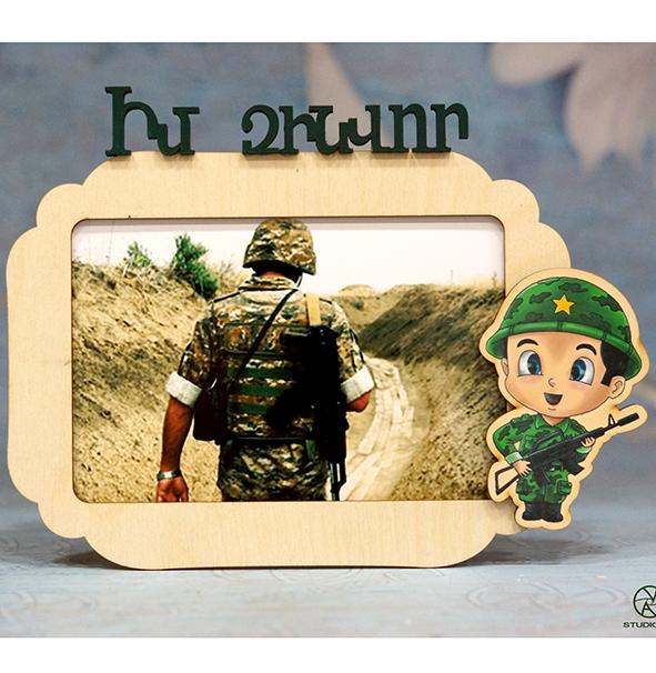 «Իմ Զինվոր» նկարի փայտե շրջանակ