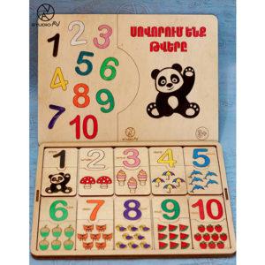 սովորում ենք թվերը մանկական զարգացնող խաղ